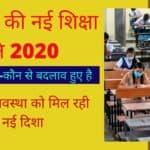भारत की नई शिक्षा नीति 2020