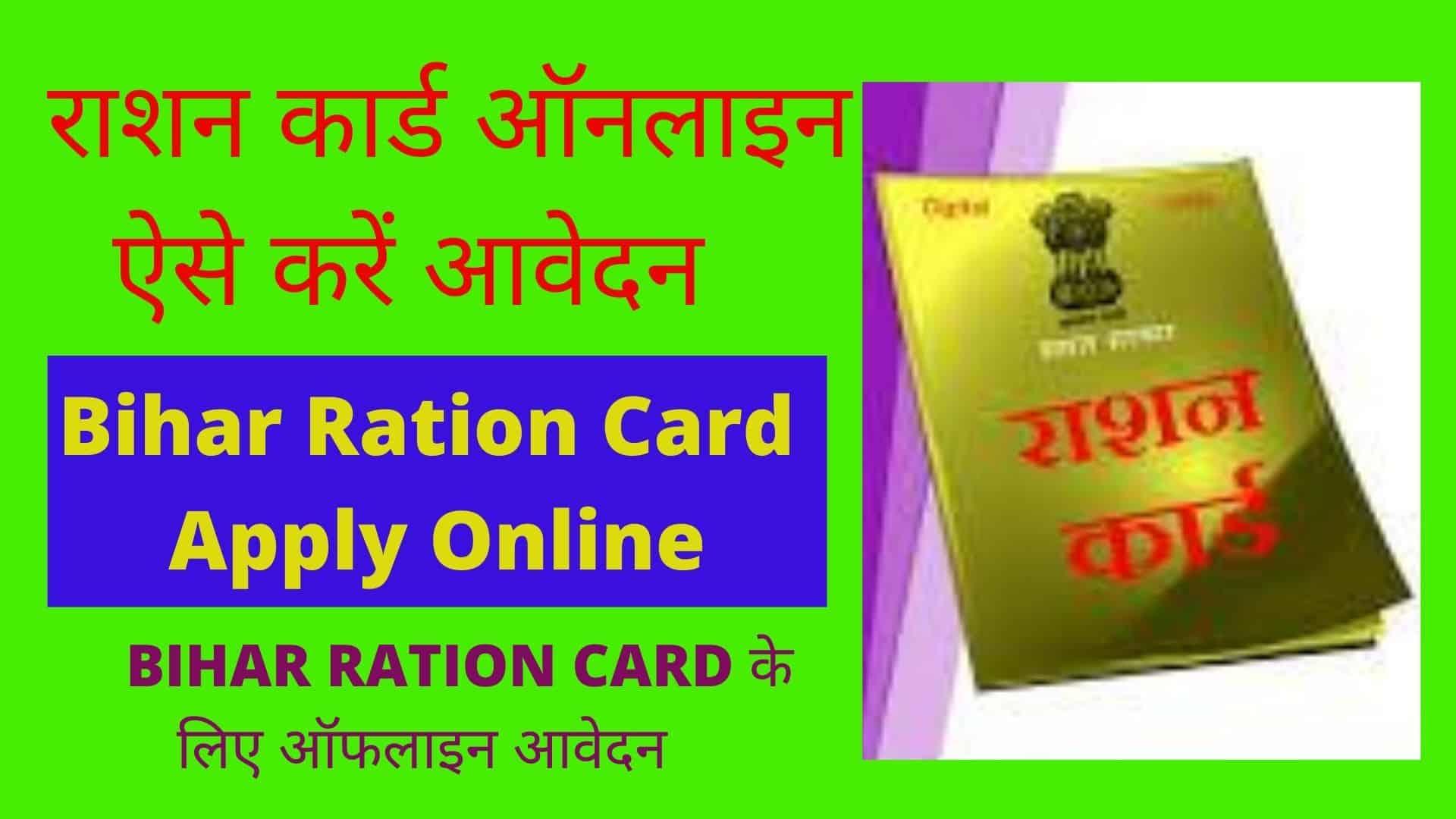 राशन कार्ड ऑनलाइन आवेदन_ Bihar Ration Card Apply Online