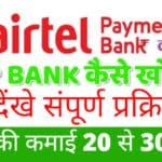 Airtel Payment Bank CSP: Open Airtel Payment Bank