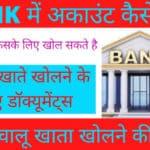 Bank me Account Kaise Khole/ जानिए चालू खाता खोलने की प्रक्रिया