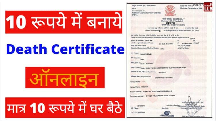 मृत्यु प्रमाण पत्र कैसे बनवाये/ Apply for Death Certificate Online