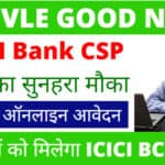 CSC ICICI Bank CSP Registration, ICICI Bank BC Apply 2021