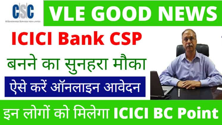 CSC ICICI Bank CSP Registration, ICICI Bank BC Apply 2021