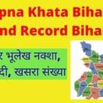 Apna Khata Bihar, Land Record Bihar, बिहार भूलेख नक्शा, जमाबंदी, खसरा संख्या |