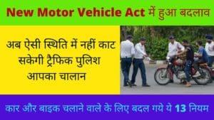 Add a head New Motor Vehicle Act में हुआ बदलाव