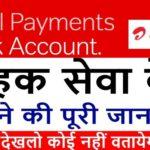 Airtel Payment Bank CSP_ Open Airtel Payment Bank