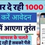 Bihar Corona Sahayata,राशन कार्ड नहीं है तो भी मिलेगा रु1000 की सहायता जाने पूरा प्रोसेस|