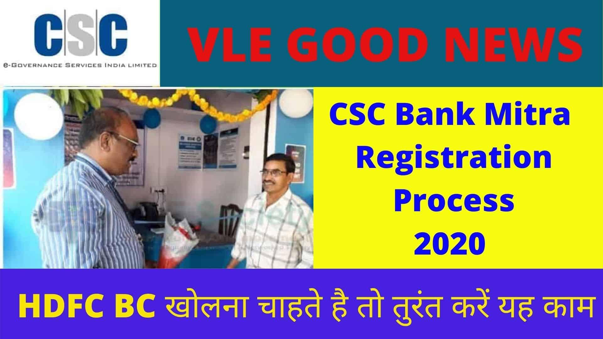 CSC Bank Mitra BC Registration For SBI PNB HDFC AXIS Bank
