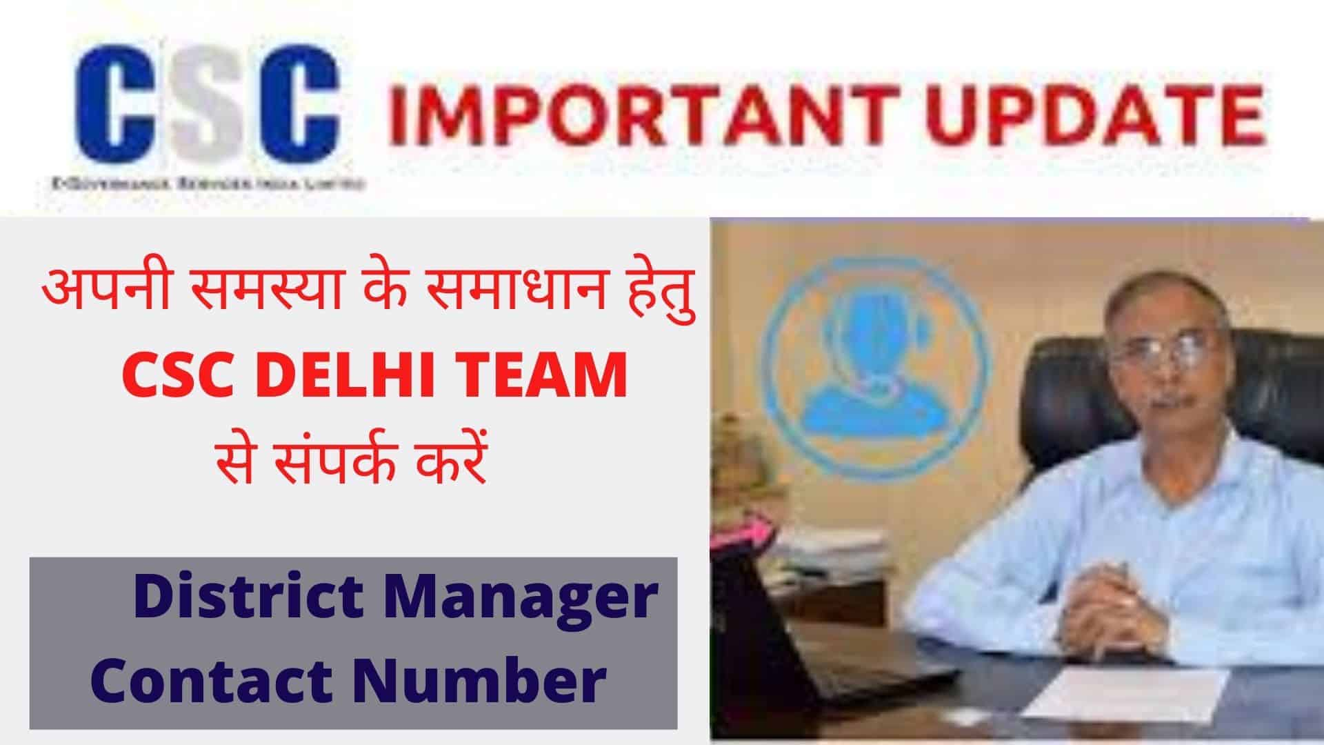 CSC District manager, CSC district manager contact number, CSC helpline number