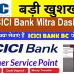 CSC ICICI Bank CSP Registration, ICICI Bank BC Apply 2020