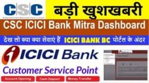 CSC ICICI Bank CSP Registration, ICICI Bank BC Apply 2020