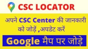 CSC Locator Search Nearest CSC Center (1)