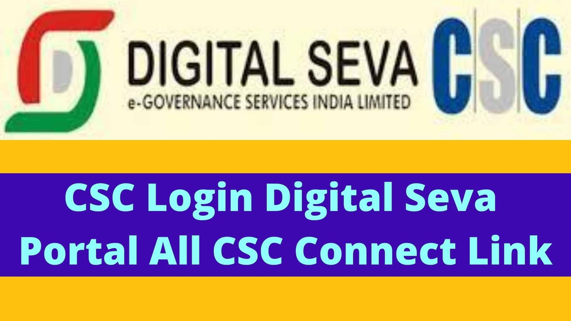 CSC Login Digital Seva Portal All CSC Connect Link