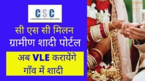 CSC Milan Matrimony Services, Register In CSC Milan (2)