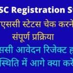 CSC Status, How To Check CSC Registration Status, Application Status.
