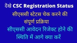 CSC Status, How To Check CSC Registration Status, Application Status.
