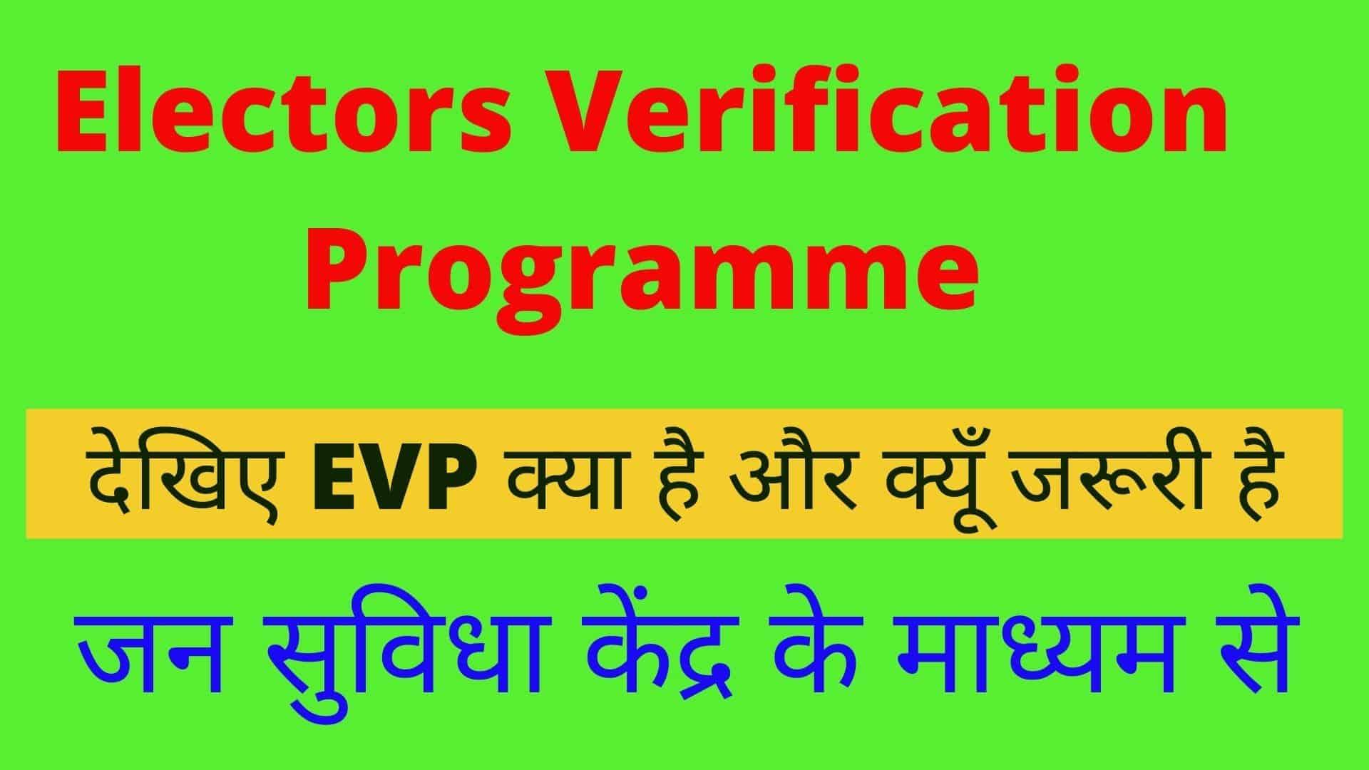 EVP, Electors Verification Programme क्या है क्यूँ हर Voter ID Card धारकों को यह करना अनिवार्य है_