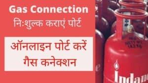 Gas Connection निःशुल्क कराएं पोर्ट