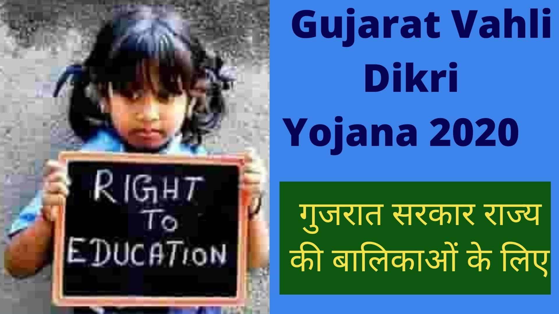 Gujarat Vahli Dikri Yojana 2020 आवेदन_ पंजीकरण फॉर्म