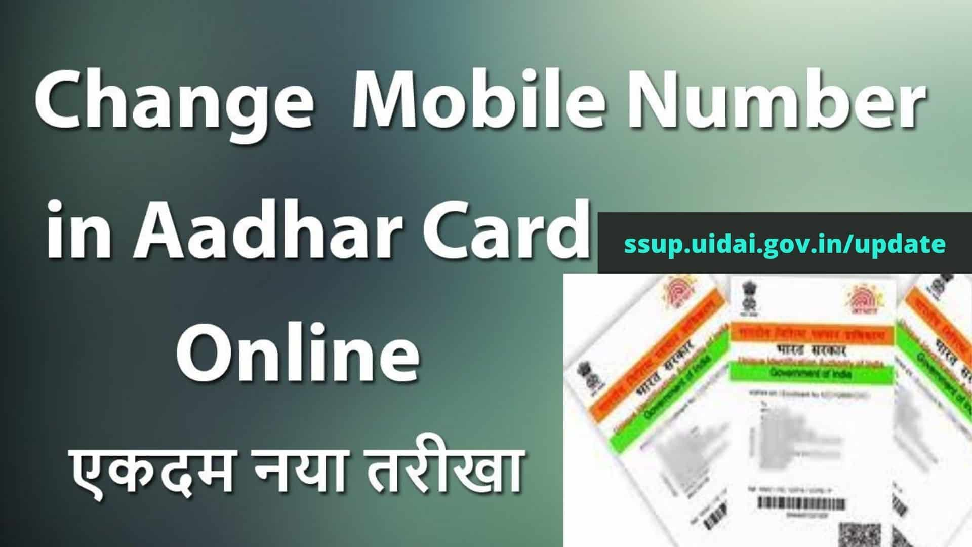 How To Change Mobile Number In Aadhar Card Online