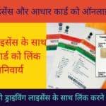 How To Link Driving Licence And Aadhar Card Online, ड्राइविंग लाइसेंस और आधार कार्ड को ऑनलाइन कैसे लिंक करें_