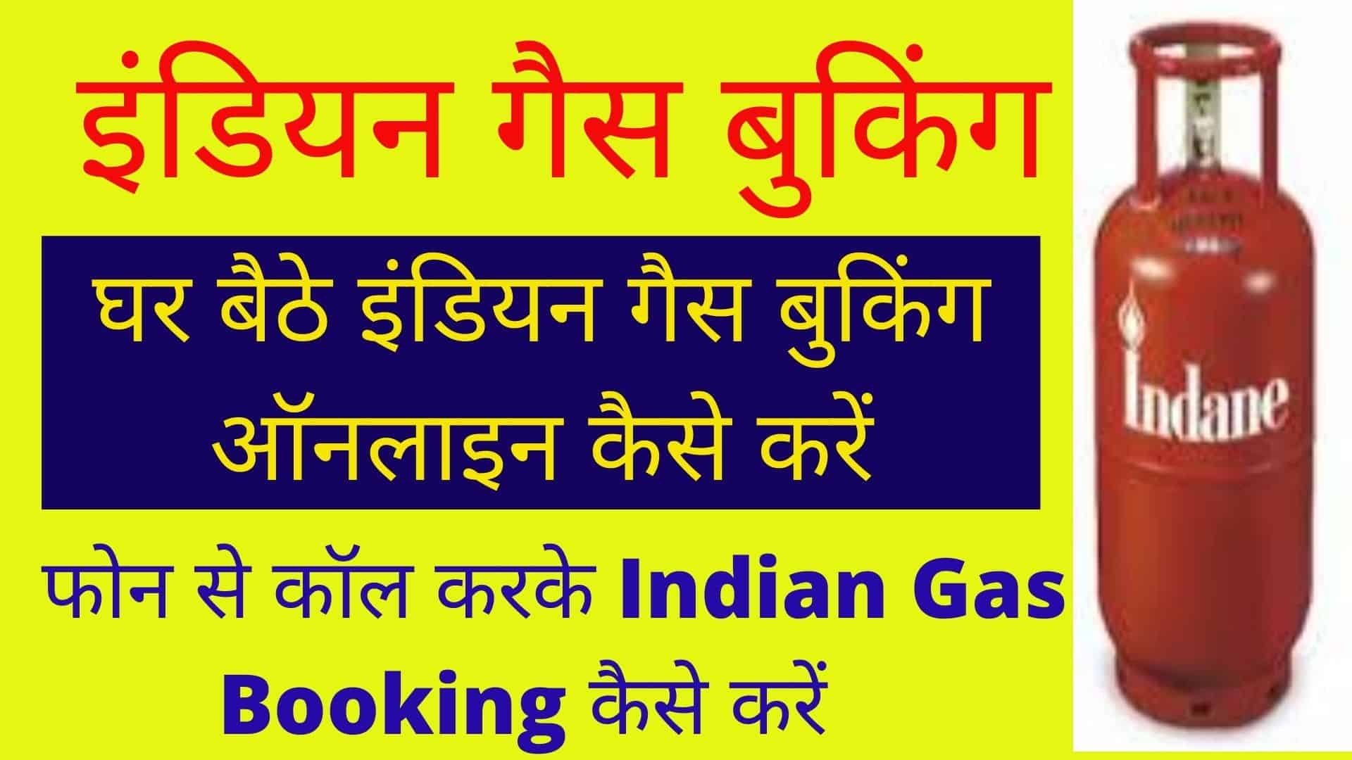 Indian Gas Cylinder Online Booking_ Indian Gas Booking_