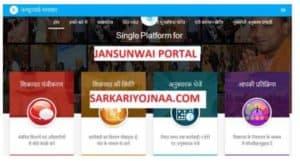 Jansunwai Portal Online