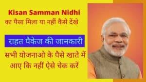 Kisan Samman Nidhi का पैसा मिला या नहीं कैसे देंखे_Pradhan Mantri Jandhan khata
