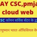 PMJAY CSC,pmjay CSC cloud web