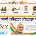 Pmkvy scheme In Hindi ,Pmkvy CSC प्रधानमंत्री कौशल विकास योजना का तीसरा चरण