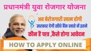 Pradhan Mantri Yuva Rozgar Yojana, can apply online
