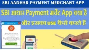 SBI Ne Launches kiya Aadhaar Payments Merchant App (1)