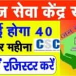 Sahaj Portal Login, Sahaj Jan Seva Kendra, Sahaj Registration सहज पोर्टल अप्लाई