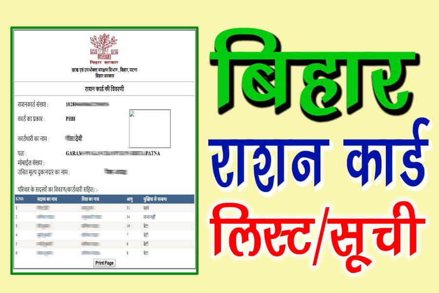 bihar ration card new list