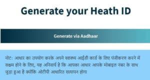 National Digital Health Mission/ PM Modi Health ID Card Scheme 2020