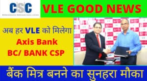 Apply CSC Axix Bank Mitra CSP Become a CSC Bank BC in 2020
