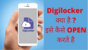 DigiLocker kya hai? और Digilocker को कैसे इस्तेमाल करते है?