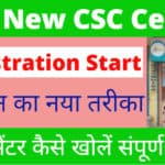 CSC Center Registration Online Process / Apply For New CSC Center