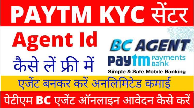 How to get Paytm BC Point, Paytm BC पॉइंट कैसे लें,
