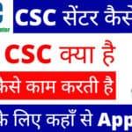 CSC Kya hai, और CSC केंद्र कैसे खोलें