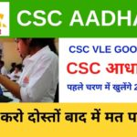 CSC-Aadhaar-Update-center-2020-