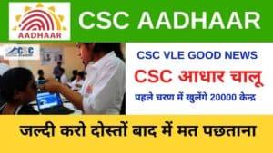 CSC-Aadhaar-Update-center-2020-