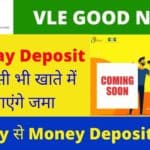 CSC Digipay Cash Deposit Option and CSC Vle Commission, Customer Care