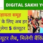 CSC Digital Sakhi Yojana 2020, Computer Traning and Banking Services
