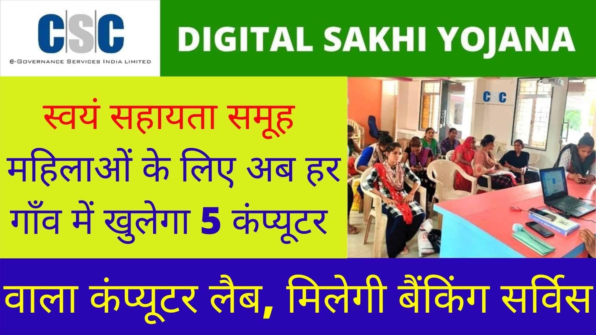CSC Digital Sakhi Yojana 2020, Computer Traning and Banking Services