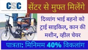 CSC Divyang disabled Registration for free wheelchair Distribution