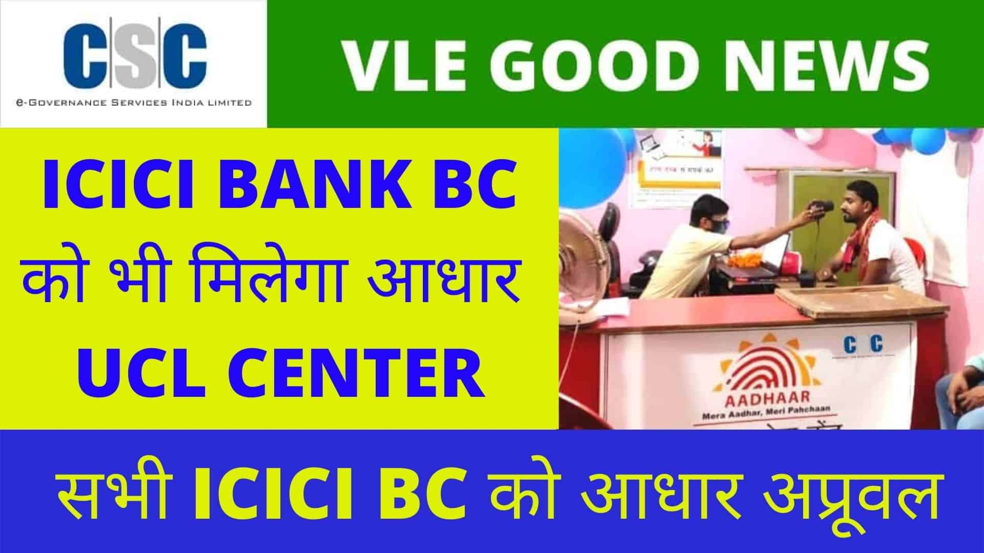 CSC ICICI BC Aadhaar UCL Registration For ICICI Bank CSP