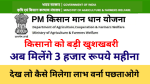 CSC-PMKMY pm kisan pension yojana-2019Apply-for pradhan mantri kisan mandhan-yojana