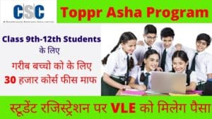 CSC Toppr Asha Program_ Free School Students Registration Vle Commission
