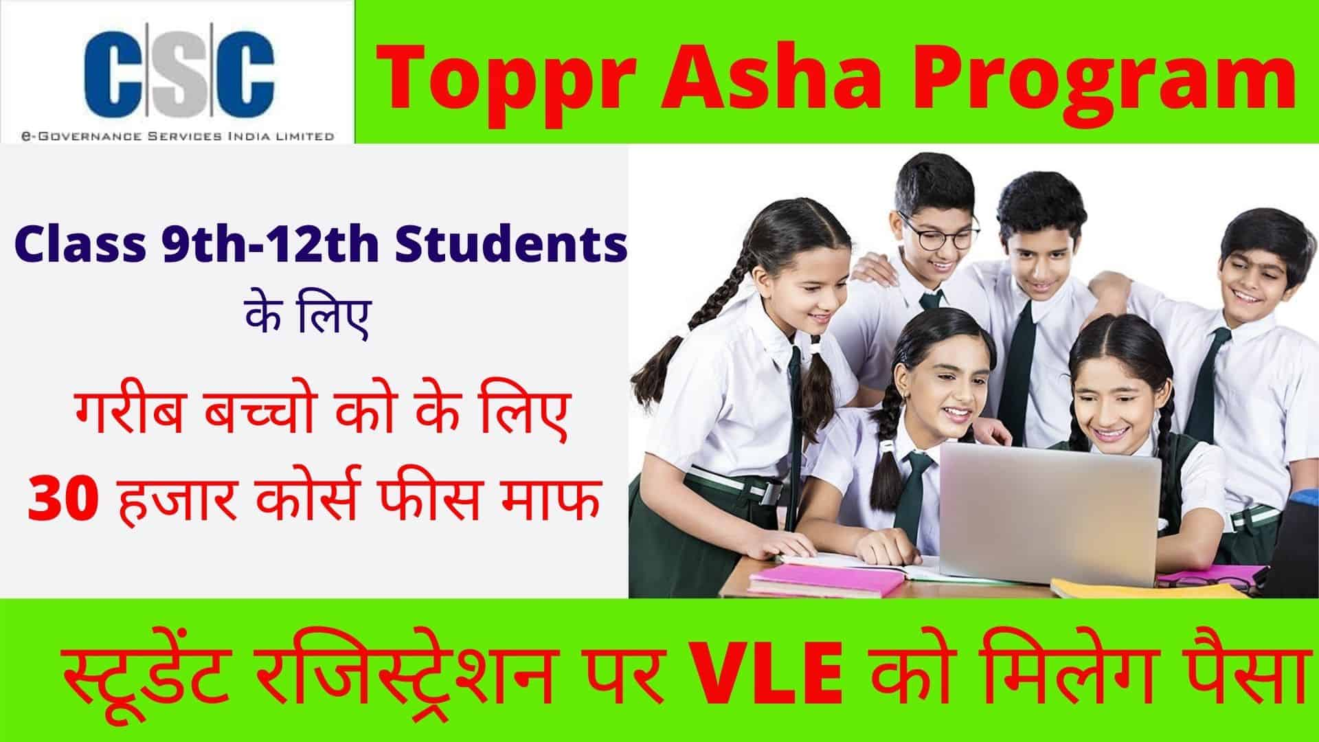 CSC Toppr Asha Program_ Free School Students Registration Vle Commission